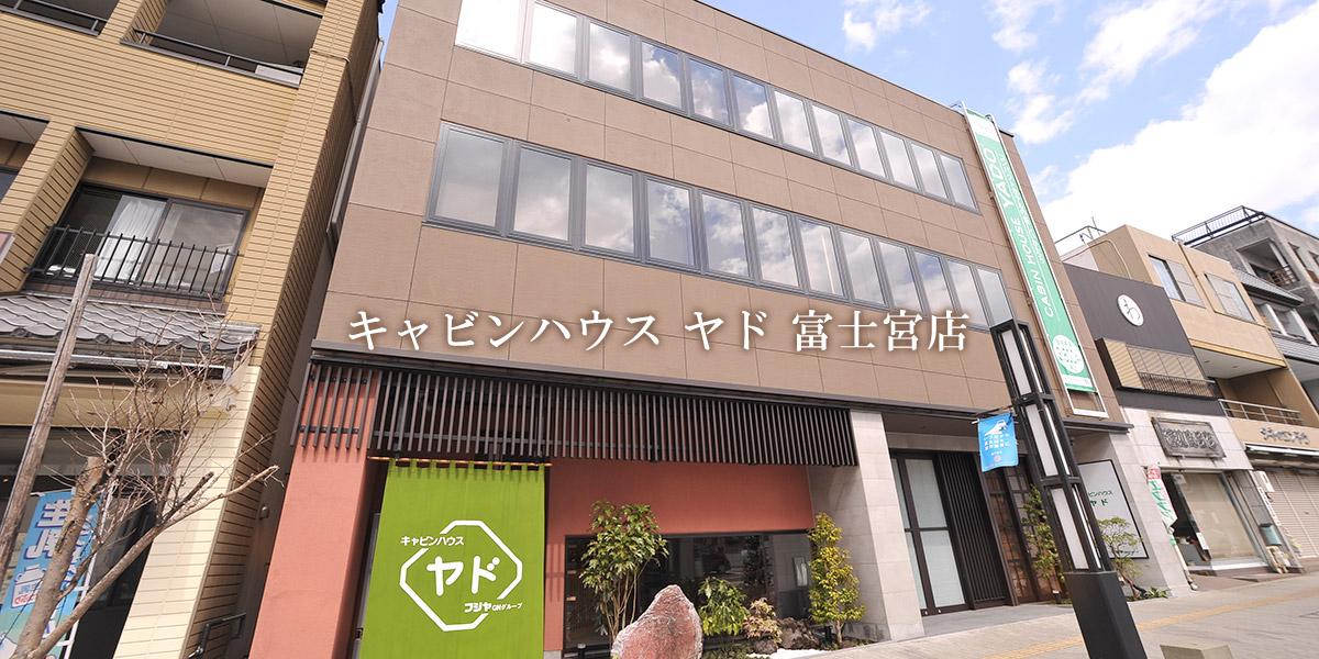 キャビンハウスヤド富士宮店