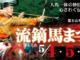 2018年5月3・4・5日(木・金・土)富士宮流鏑馬祭り