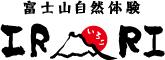 富士山自然体験IRORI
