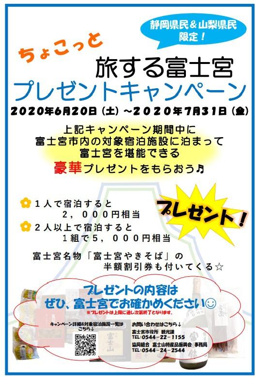 割 静岡 ふっこう 静岡県/静岡県ふっこう割による宿泊予約の開始について