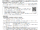 【再開】10月11日ご予約分から!静岡県在住のお客様へ♪10/18~12/27までのお得なキャンペーンを実施中です!